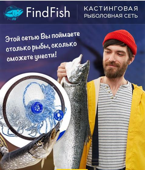 рыбалка испанской кастинговой сетью